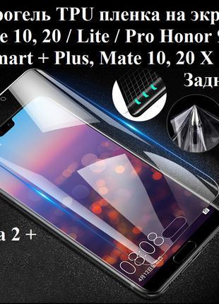 Гидрогель пленка Huawei Mate 20 X Lite Pro Honor 8 9 Nova 2+ Mate