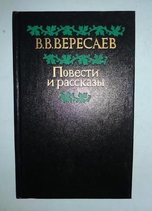 Вересаев В.В. Повести и рассказы.