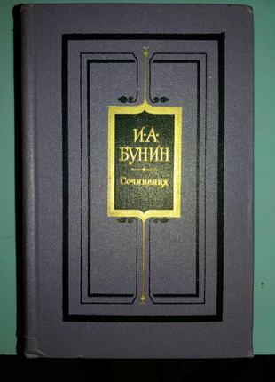 Бунин И.А. Собрание сочинений в 3-х (трех) томах.