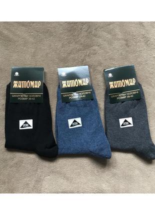 Новые мужские хлопковые носки 39-42р житомир