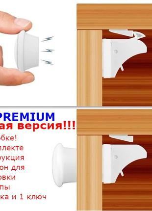 4+1 штуки!!! .Магнитный замок от детей на мебель, ящики, двери.