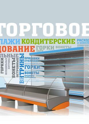 Ремонт холодильников и торгового холодильного оборудования