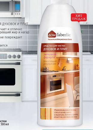 Faberlic Home концентрированное средство для чистки духовок плит