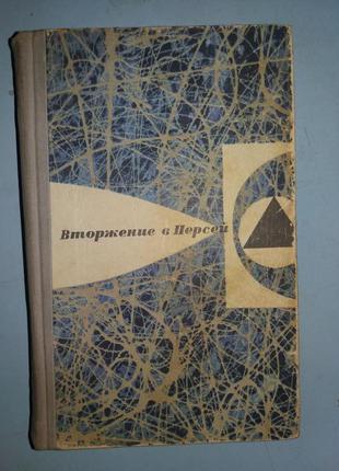 Вторжение в Персей. Сборник фантастики.