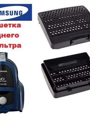 Решетка выходного фильтра для пылесоса Samsung 4520 4535 4550