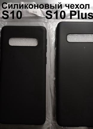 Силиконовый чехол TPU Samsung S10 S 10 Plus Карбон пленка защитна