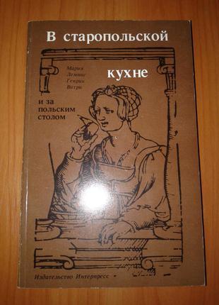 """Книга """"В Старопольской Кухне и за Польским Столом"""". Генрик Витри."""