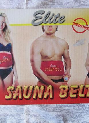 Пояс массажный Сауна Белт (Sauna Belt) Элит, новый, терморегулято