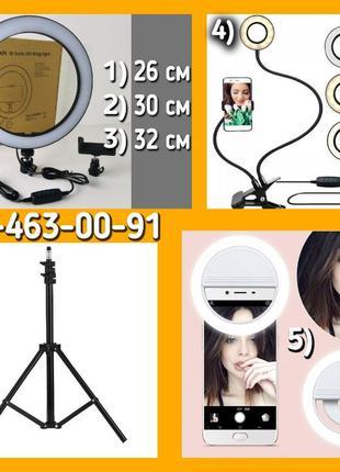 Кольцевая лампа LED 26 см, 30 см, 32 см, селфи кольца