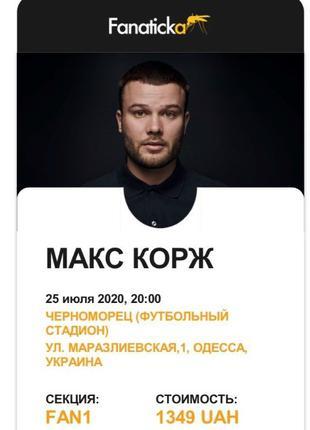 Макс Корж билет на концерт в Одессе