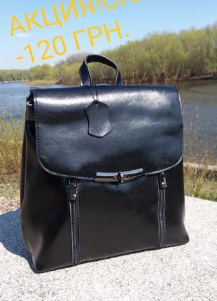 Рюкзак-сумка из натуральной кожи