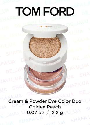 Люкс ! тени для век tom ford cream & powder eye color duo gold...