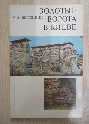 С.А.Высоцкий Золотые ворота в Киеве