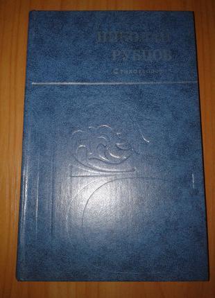 """Книга Николай Рубцов """"Стихотворения"""", 1985 год."""