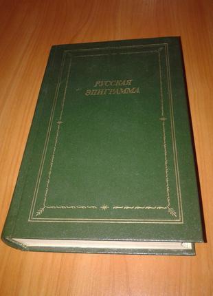 """Книга """"Русская Эпиграмма"""". 1988 год."""