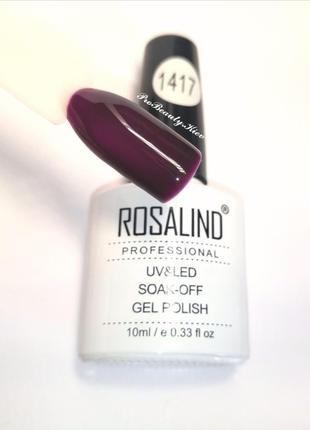 №1417 гель лак 10 мл rosalind бордово сливовый эмаль probeauty