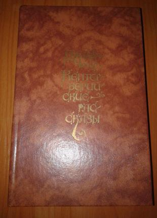 """Книга Джеффри Чосер """"Кентерберийские Рассказы"""". 1988."""