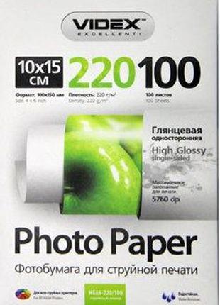 Фотобумага глянцевая 10*15 220г 100листов