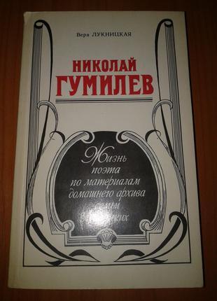 """Книга Вера Лукницкая """"Николай Гумилев""""."""