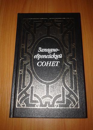 """Книга """"Западно-европейский Сонет XIII - XVII Веков"""". 1988 год."""
