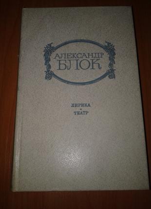 """Книга, Поэзия. Александр Блок """"Лирика. Театр."""" 1981 год."""