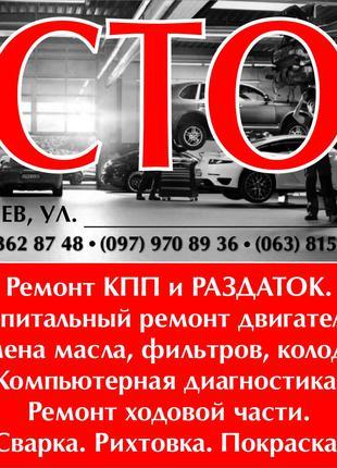 Ремонт Ходовой ЗАЗ Форза Замена сцепления