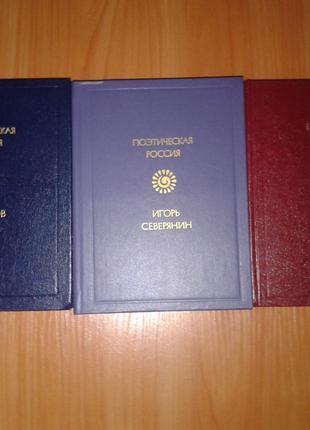 3 Книги Поэтическая Россия. Анненский, Северянин, Суриков.