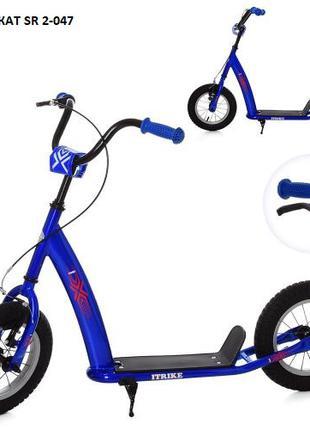 Подростковый самокат iTrike SR 2-047-BBL надувные колеса синий