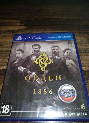PS4 ОРДЕН 1886