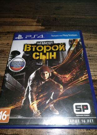PS4 Второй сын