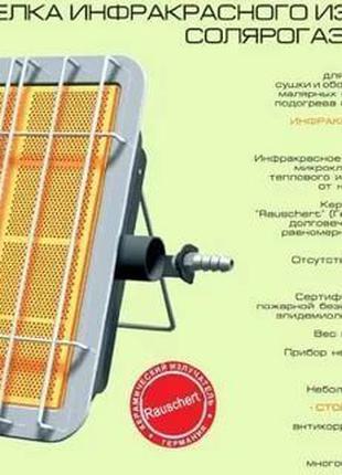 Газовый инфракрасный обогреватель Солярогаз ГИИ 2.3;2.9;3.65 К...