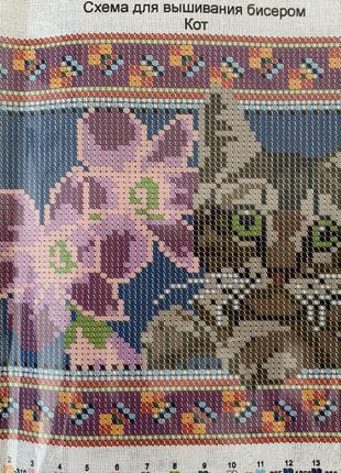 Схема для вышивки бисером «кот»