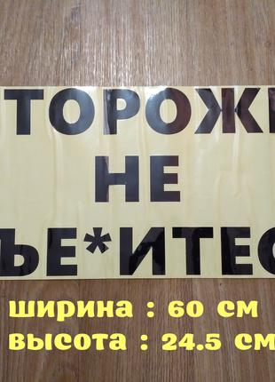 Наклейка на авто Осторожно не в*ебитесь Чёрная