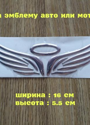 Наклейка на авто или мото Ангельские крылья Серебро