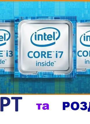 Intel® Core i3 * i5 * i7 сокет 1150 1151 1155 1156 1366 Процесор