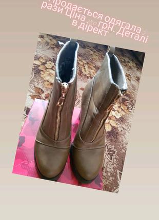 Продається взуття