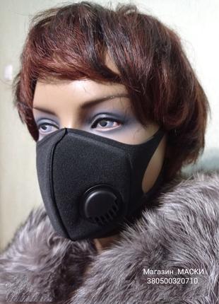 Защитная  маска, фабричная, с клапаном,многоразов. Питта