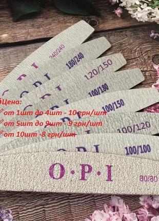 Пилка (пилочка) для ногтей opi