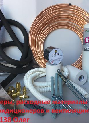 Расходные материалы для монтажа кондиционеров и вентиляции