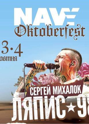 Официальный фестиваль Oktoberfest в NAVY - 3 и 4 октября!