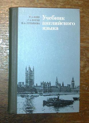 Н.А.Бонк, Котий, Лукьянова Учебник английского языка ч.1 1982г
