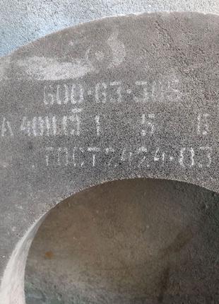 Круг аброзивный шлифовочный 600 - 63 - 305 мм