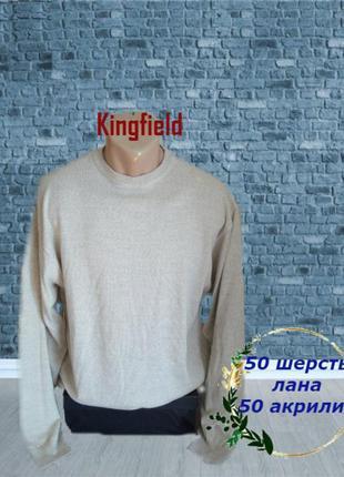 🌲🌲kingfield полушерстяной стильный мужской свитер бежевый мела...