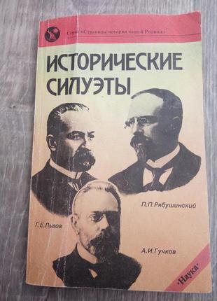 Исторические силуэты (Львов, Гучков, Рябушинский и др.)