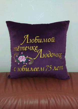 Подушка именной подарок на день рождения женщине тёте маме 8 март
