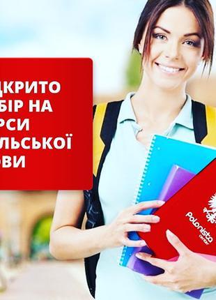 Репетитор з польської мови !