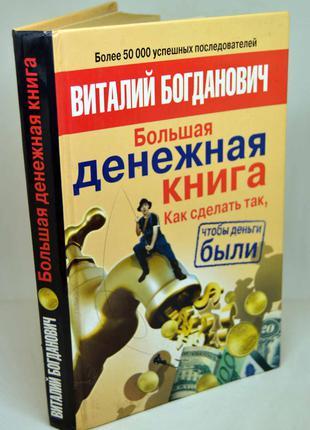 """Книга: """"Большая денежная книга"""""""