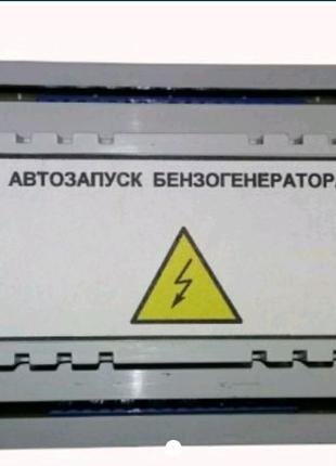 Автозапуск, АВР, Автоматика для запуска генератора