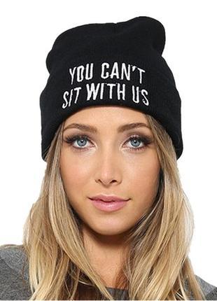 13-35 стильная модная мега-крутая шапка you can't sit with us