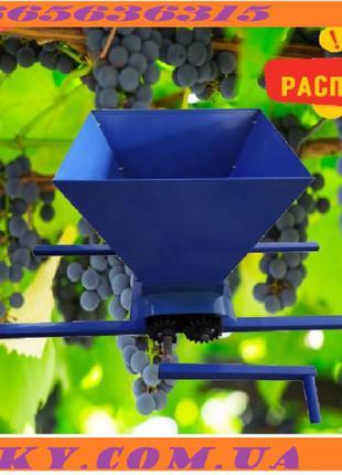 Дробилка для винограда. Выжимка винограда